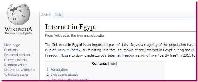 エジプトのインターネット