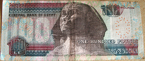 100 Egyptian Pounds reverse
